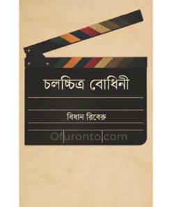 চলচ্চিত্র বোধিনী: বিধান রিবেরু