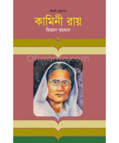 কামিনী রায়: মিজান রহমান