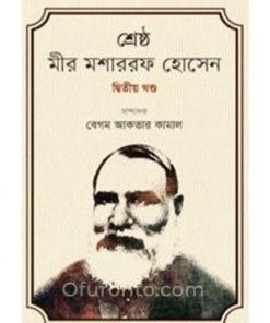 শ্রেষ্ঠ : মীর মশাররফ হোসেন (দ্বিতীয় খণ্ড): বেগম আকতার কামাল