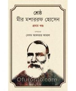 শ্রেষ্ঠ : মীর মশাররফ হোসেন (প্রথম খন্ড): বেগম আকতার কামাল