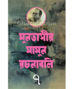 মুনতাসীর মামুন রচনাবলি ৭: মামুন সিদ্দিকী