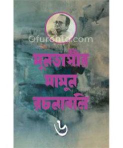 মুনতাসীর মামুন রচনাবলি ৬: মামুন সিদ্দিকী
