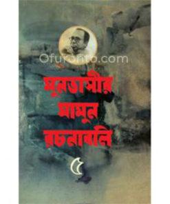 মুনতাসীর মামুন রচনাবলি ৫: মামুন সিদ্দিকী