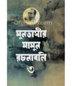 মুনতাসীর মামুন রচনাবলি ৩: মামুন সিদ্দিকী