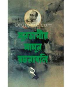 মুনতাসীর মামুন রচনাবলি ২: মামুন সিদ্দিকী