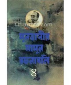 মুনতাসীর মামুন রচনাবলি ৪: মামুন সিদ্দিকী