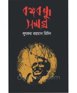 বঙ্গবন্ধু সমগ্র: লুৎফর রহমান রিটন