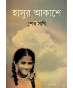 হাসুর আকাশে: শেখ সাদী