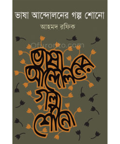 ভাষা আন্দোলনের গল্প শোনো: আহমদ রফিক