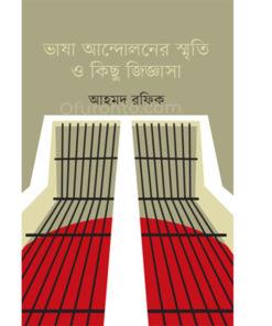 ভাষা আন্দোলনের স্মৃতি ও কিছু কথা: আহমদ রফিক