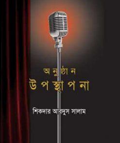 অনুষ্ঠান উপস্থাপনা: শিকদার আবদুস সালাম