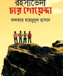 রহস্যভেদী চার গোয়েন্দা: খন্দকার মাহমুদুল হাসান