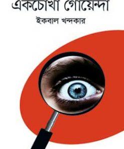 একচোখা গোয়েন্দা: ইকবাল খন্দকার