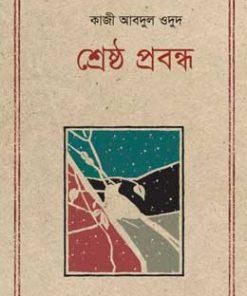 শ্রেষ্ঠ প্রবন্ধ: কাজী আবদুল ওদুদ