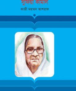 সুফিয়া কামাল: কাজী মহম্মদ আশরাফ