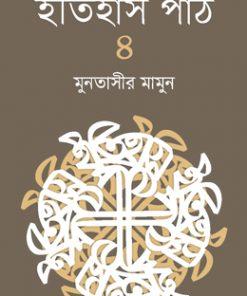 ইতিহাস পাঠ-৪: মুনতাসীর মামুন