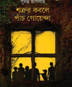 শত্রুর কবলে পাঁচ গোয়েন্দা: সুমন্ত আসলাম