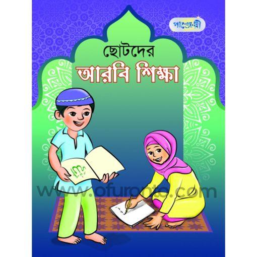 ছোটদের আরবি শিক্ষা