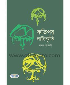 কতিপয় নাট্যকৃতি: রতন সিদ্দিকী
