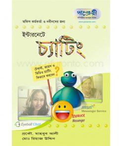 ইন্টারনেটে চ্যাটিং: মো: রিয়াজ উদ্দিন