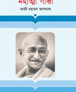 মহাত্মা গান্ধী: কাজী মহম্মদ আশরাফ