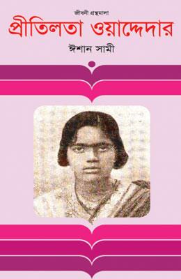 প্রীতিলতা ওয়াদ্দেদার: ঈশান সামী