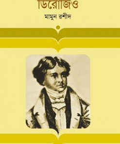 ডিরোজিও: মামুন রশীদ