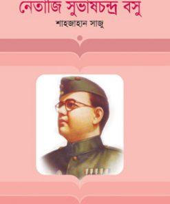 নেতাজী সুভাষচন্দ্র বসু: শাহজাহান সাজু
