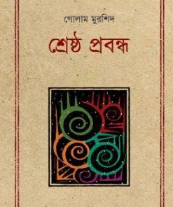 শ্রেষ্ঠ প্রবন্ধ: গোলাম মুরশিদ