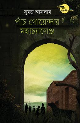 পাঁচ গোয়েন্দার মহাচ্যালেঞ্জ: সুমন্ত আসলাম