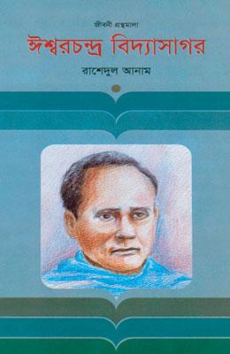 ঈশ্বরচন্দ্র বিদ্যাসাগর: রাশেদুল আনাম