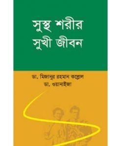 সুস্থ শরীর সুখী জীবন: ডা. মিজানুর রহমান কল্লোল