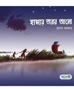 হাজার তারার আলো: দুলাল সরকার