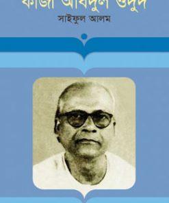 কাজী আবদুল ওদুদ: কাজী মহম্মদ আশরাফ