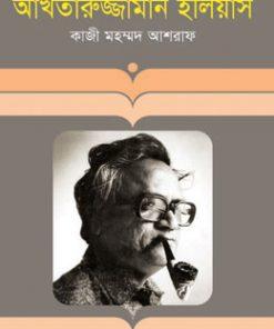 আখতারুজ্জামান ইলিয়াস: কাজী মহম্মদ আশরাফ