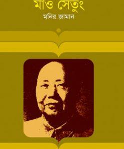 মাও সেতুং: মনির জামান