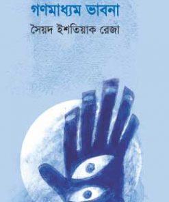 গণমাধ্যম ভাবনা: সৈয়দ ইশতিয়াক রেজা