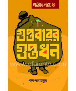 লজিক লাবু-৪: গুপ্তবাবুর গুপ্তধন: পলাশ মাহবুব