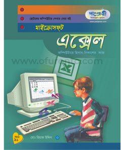 মাইক্রোসফট এক্সেল: মো: রিয়াজ উদ্দিন