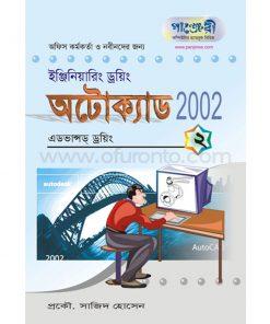 অটোক্যাড ২০০২-২: সাজিদ হোসেন
