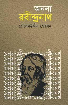 অনন্য রবীন্দ্রনাথ: হোসেনউদ্দীন হোসেন