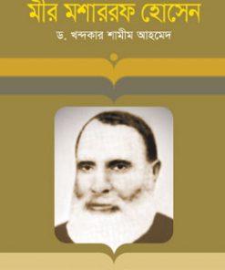 মীর মশাররফ হোসেন: ড. খন্দকার শামীম আহমেদ