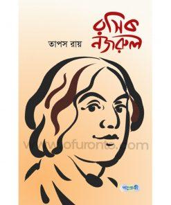 রসিক নজরুল: তাপস রায়