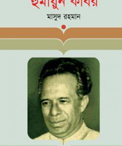 হুমায়ুন কবির: মাসুদ রহমান