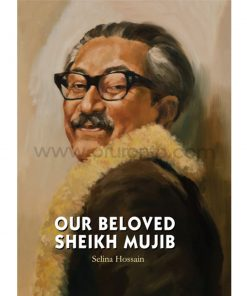 Our Beloved Sheikh Mujib: Selina Hossain