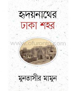 হৃদয়নাথের ঢাকা শহর: মুনতাসীর মামুন
