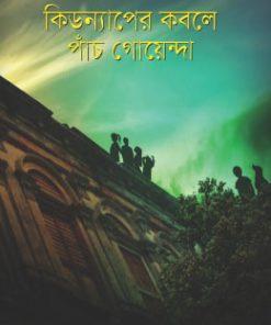 কিডন্যাপের কবলে পাঁচ গোয়েন্দা: সুমন্ত আসলাম