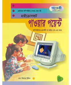 মাইক্রোসফট পাওয়ার পয়েন্ট: মো: রিয়াজ উদ্দিন