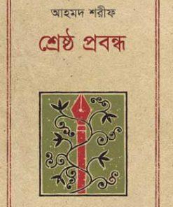 শ্রেষ্ঠ প্রবন্ধ: আহমদ শরীফ