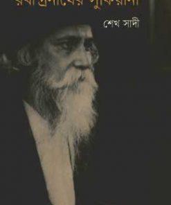 রবীন্দ্রনাথের সুফিয়ানা: শেখ সাদী